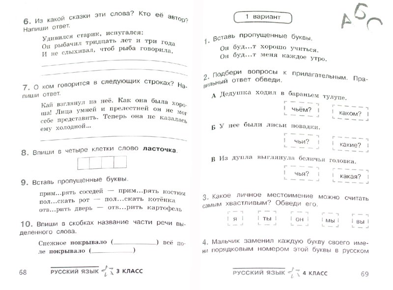 Олимпиада по математике 6 класс 2016 2017 задания и ответы школьный этап