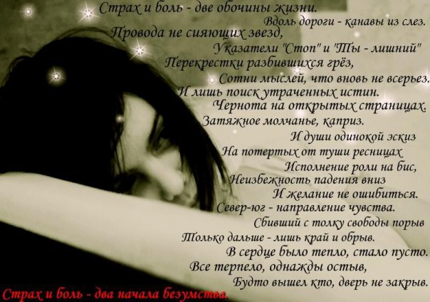 Без страха без боли без обид