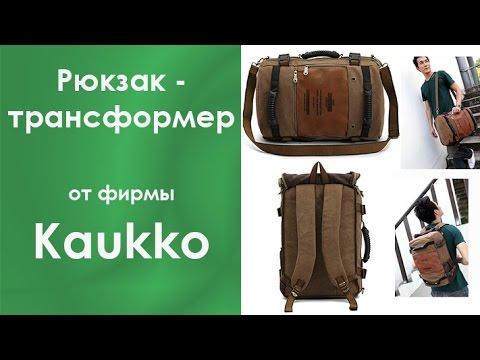 Сумка рюкзак трансформер с алиэкспресс