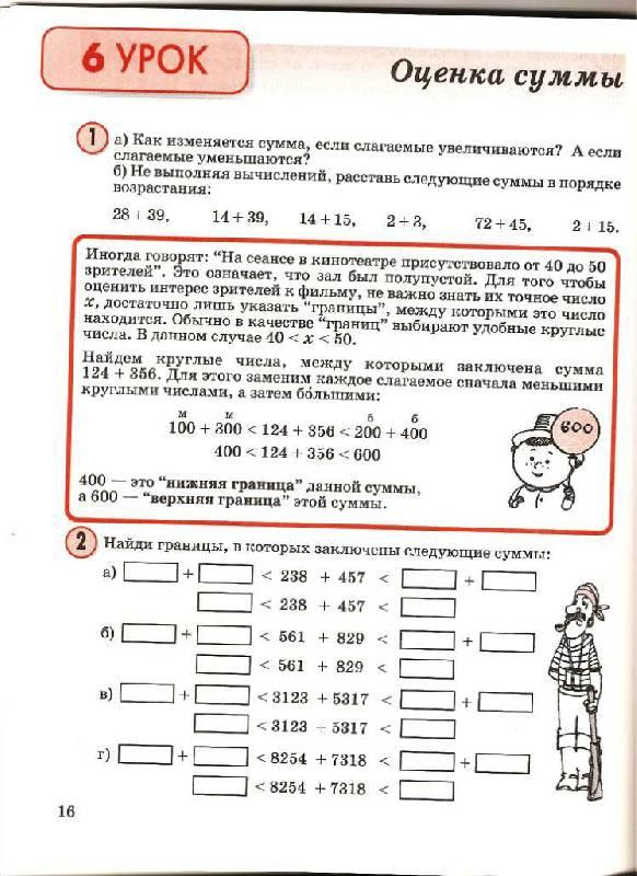 Ответы по математике 3 класс 2 часть петерсон урок 8
