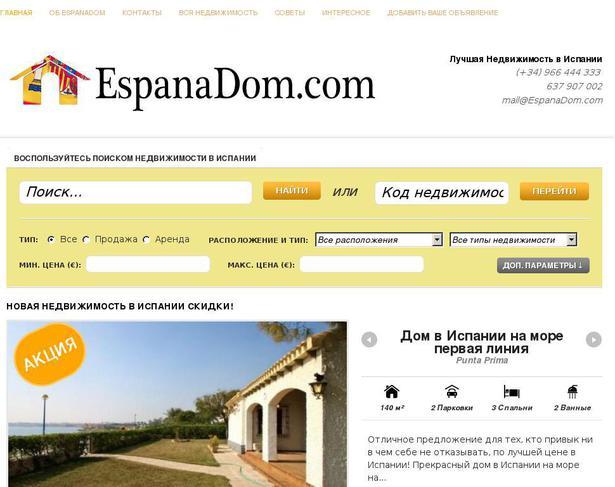 Лучший сайт по продаже недвижимости в испании