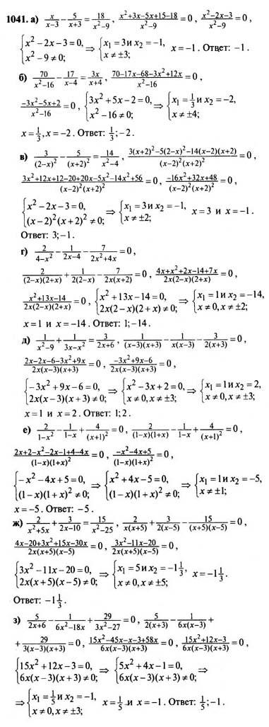 Решение домашнего задание по математике 7 класс