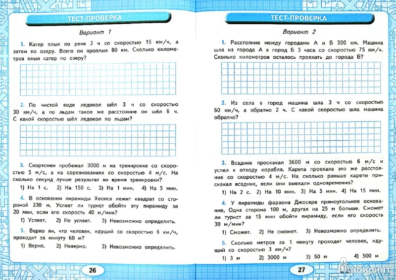 Решение задач по математике онлайн бесплатно 8 класс
