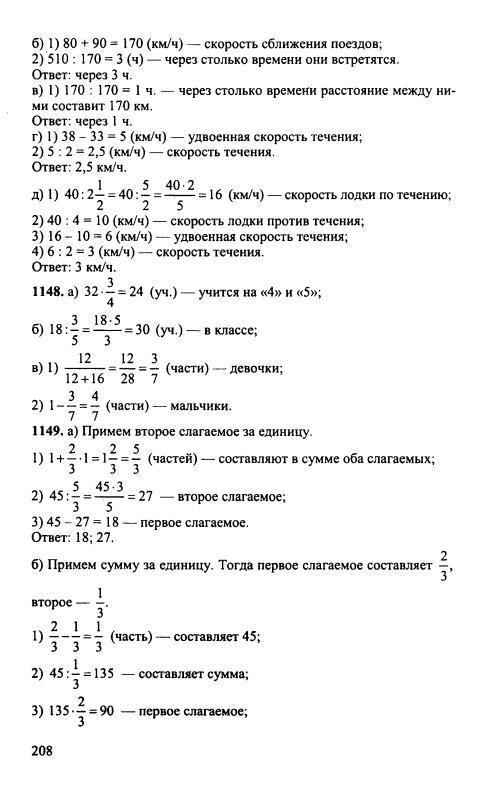 Скачать никольский математика 6 класс решебник гдз с решением