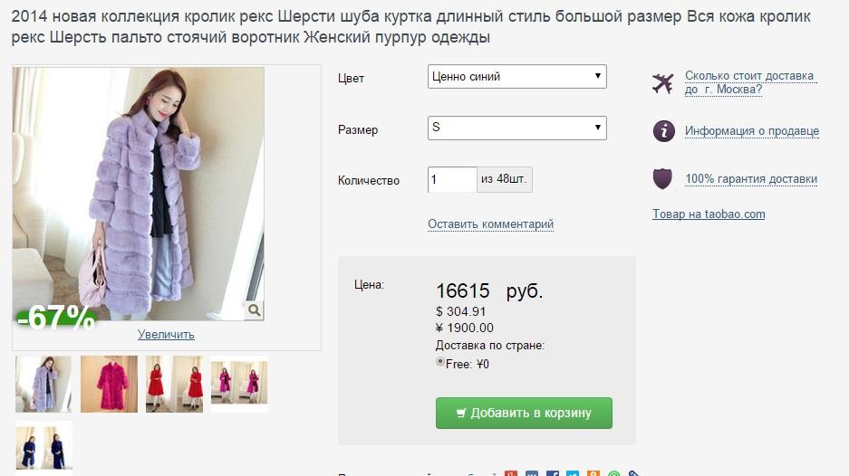 Интернет магазин одежды в беларусь с бесплатной доставкой алиэкспресс