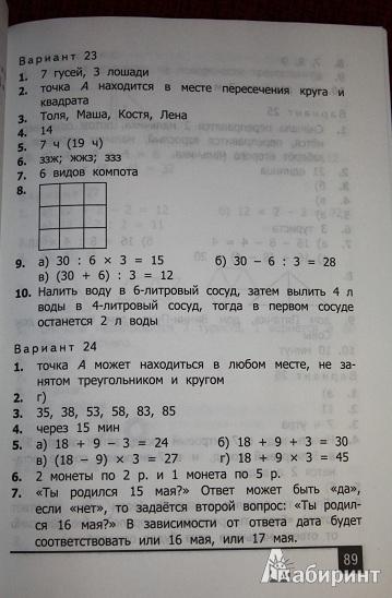 Ответ олимпиады с математики 8 класс