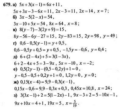 Гдз задание по математике 7 класс