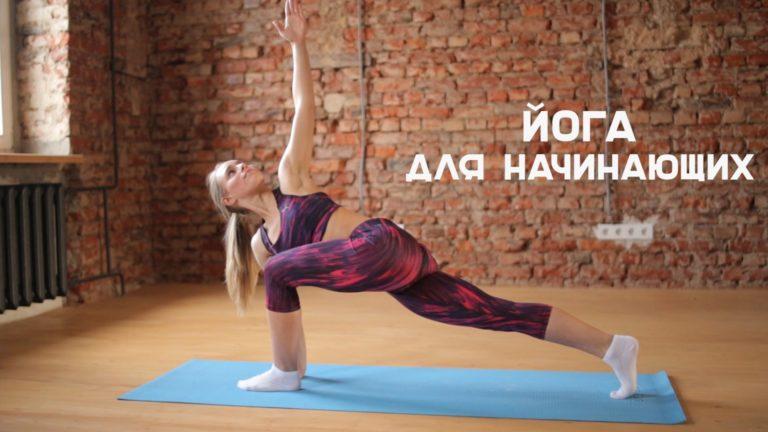 Йога для похудения - начинающим в домашних условиях, видео