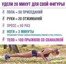 Самые быстрые диеты упражнение