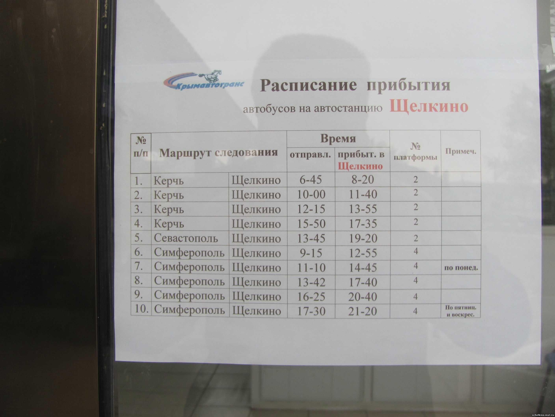 raspisanie-avtobusov-trans-reys-voronezh-moskva