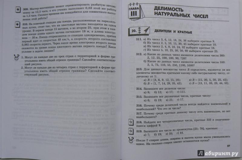 Ответы по математике 6 класс зубарева сборник