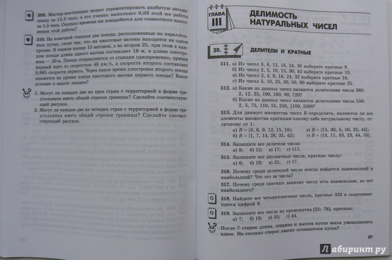 Гдз по математике сборник 6 класс гамбарин зубарева онлайн