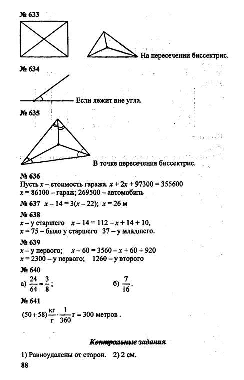 Гдз по математике 5 класс зубарева мордкович домашняя контрольная работа 8