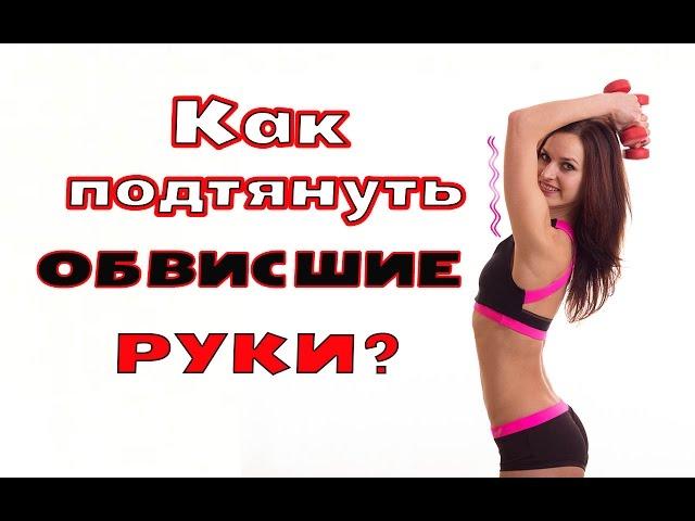 Упражнения для похудения рук и плеч в домашних условиях