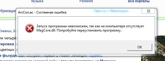 Msvcr70 dll скачать бесплатно для windows 7