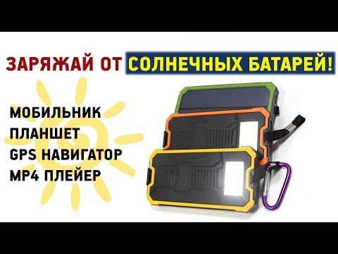Зарядка от солнечных батарей для телефона с алиэкспресс отзывы