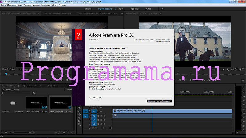 Adobe Premiere Pro CC 2015 + Crack Full Free Download