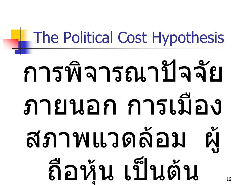 Political cost hypothesis - archdedccom