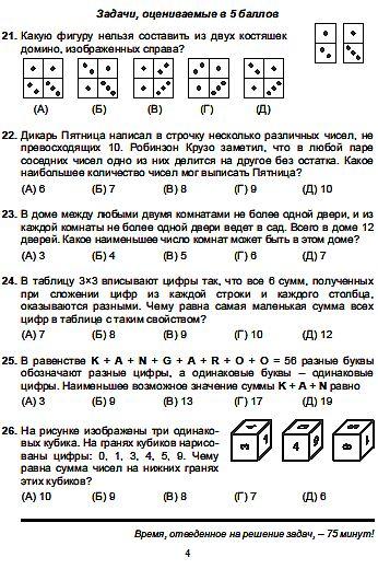 Олимпиадные задания 8 класс по математике с ответами
