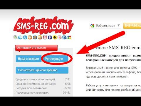 Купить виртуальный сотовый номер для смс