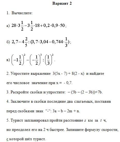 Контрольная работа номер 7 по математике 5 класс ответы вариант 2