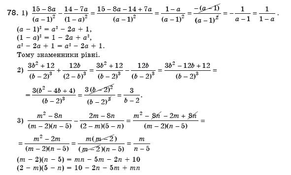 Гдз ру математика 8 класс