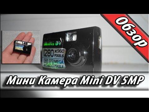 Мини камера с алиэкспресс драйвер