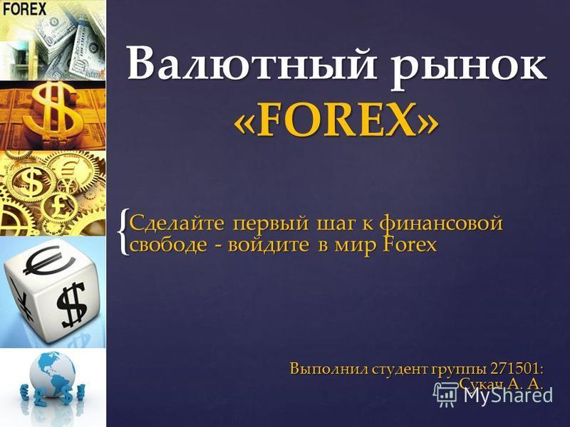 Форекс это международный валютный рынок