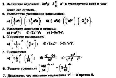 Контрольная работа по математике 7 класс с ответами номер 1