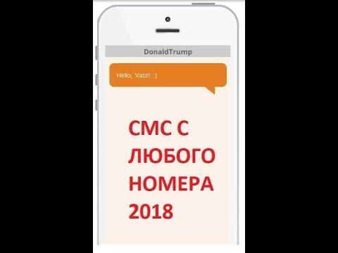 Виртуальные бесплатные номера для входящих смс