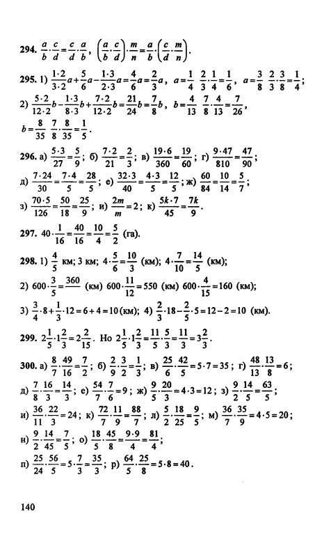 Гдз математика 6 класс шарыгин дорофеев 2014