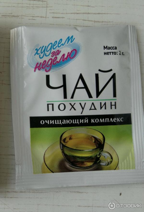 Чай для похудения худеем за неделю отзывы цена