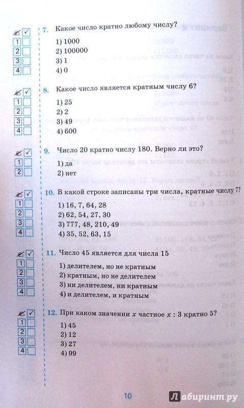 Скачать ответы к тестам по математике 6 класс рудницкая