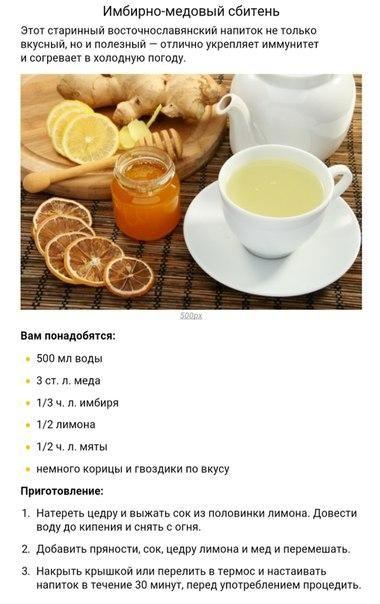 Зеленый чай с имбирем, лимоном, медом