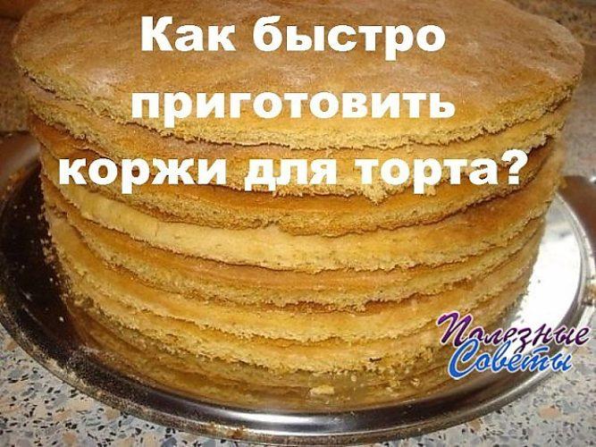 Самый быстрый и легкий рецепт тортов