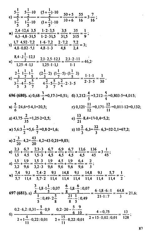Гдз по математике 6 класс виленкин жохов старая книга