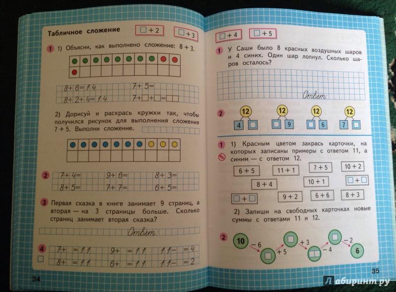 Моро волкова математика 1 класс 2 часть ответы страница 8