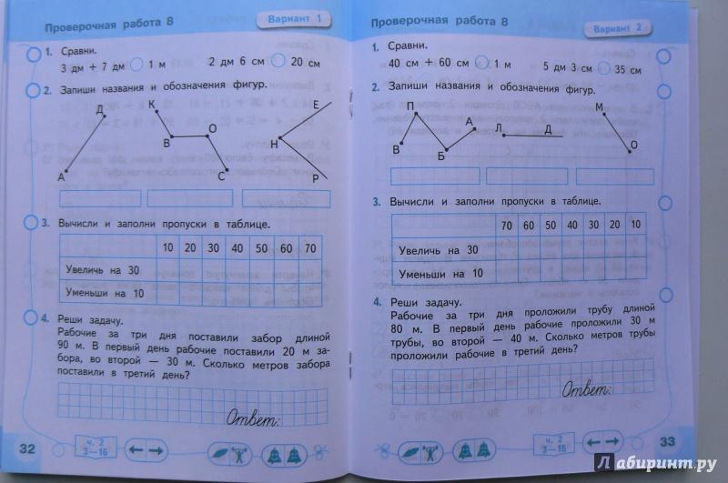 Ответы на контрольную работу 7 по математике 4 класс