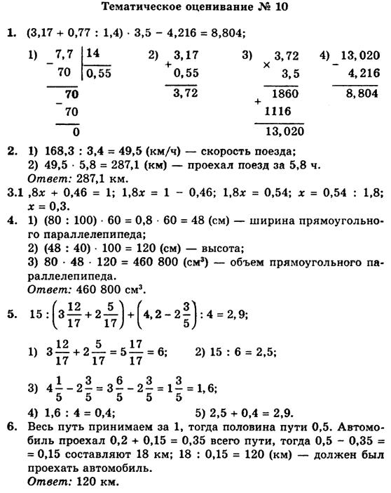 Решебник по математике 6 класс мерзляк полонский якир 2015 ответы