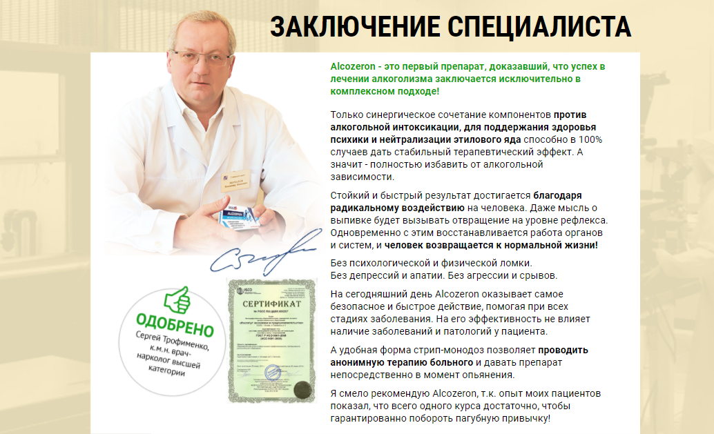 Таблетки от алкоголизма отзывы врачей