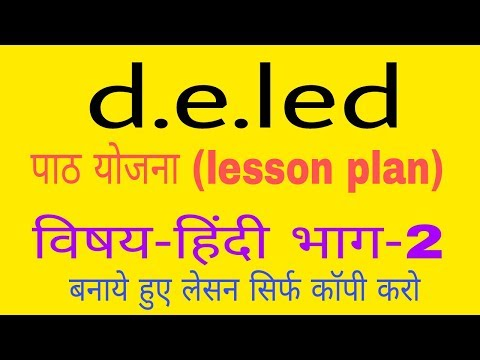 Bmo history timeline lesson plan in hindi