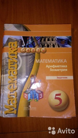 Ответы на задачник по математике для 6 класса арифметика геометрия