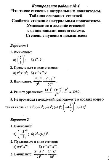 Контрольные работы по математике 7 класс ответы мордкович