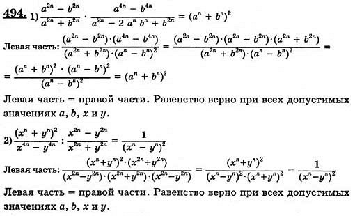 Гдз физика 7 класс по математике