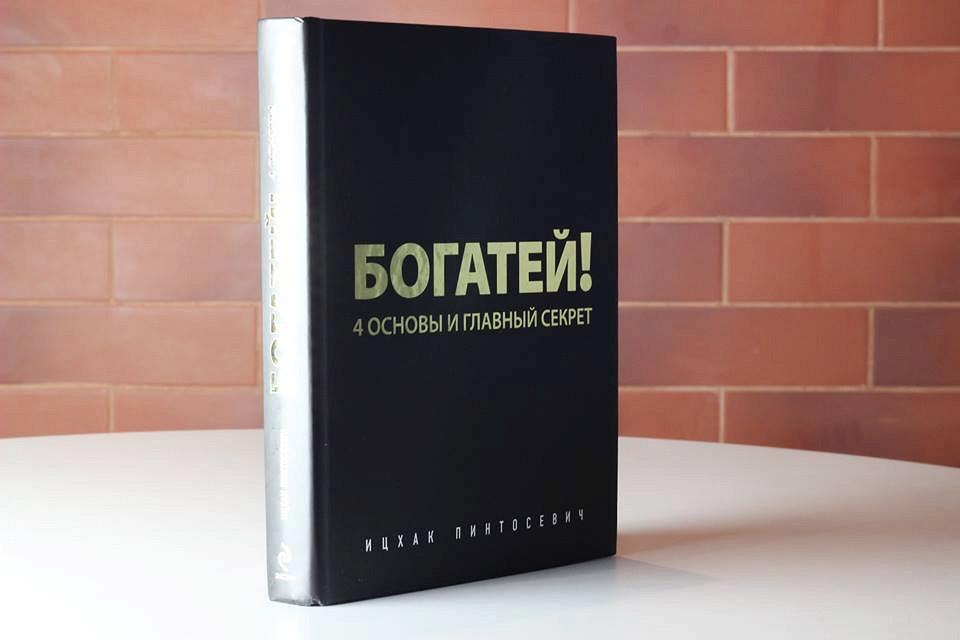 Богатей 4 Основы И Главный Секрет Книгу