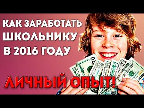 Как заработать в интернете школьнику казахстане