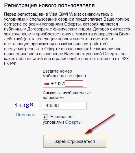 Разовый виртуальный номер для смс