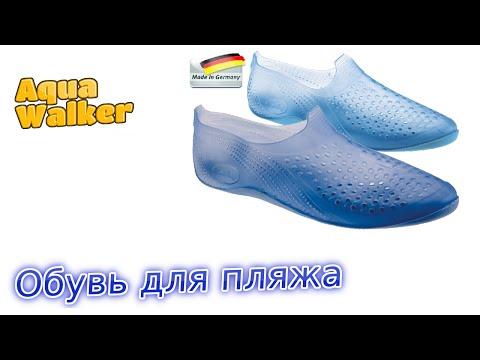 Тапочки для купания в море купить в москве для детей