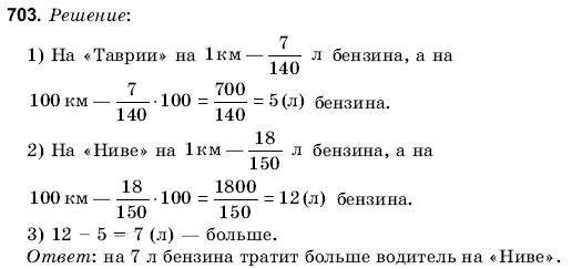 Гдз по математике 6 класс янченко для русских школ