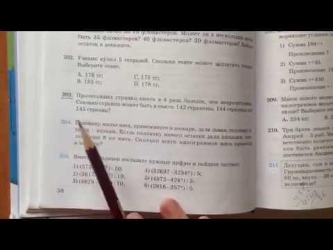 Математика 6 класс казахский ответы